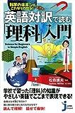実業之日本社 松森 靖夫 英語対訳で読む「理科」入門 (じっぴコンパクト新書)の画像