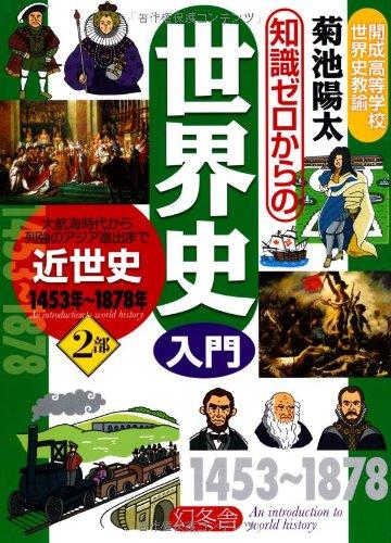 知識ゼロからの世界史入門〈2部〉近世史の詳細を見る