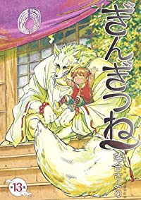 ぎんぎつね 13 (ヤングジャンプコミックス)