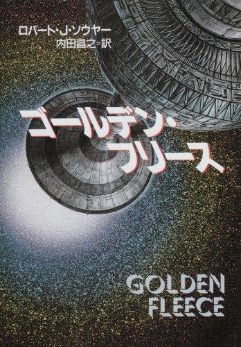 ゴールデン・フリース (ハヤカワ文庫SF)
