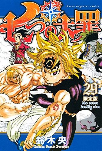 七つの大罪 29―限定版 ([特装版コミック] 講談社キャラクターズA)