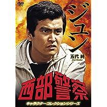 西部警察 キャラクターコレクション ジュン 五代純 (石原良純) [DVD]