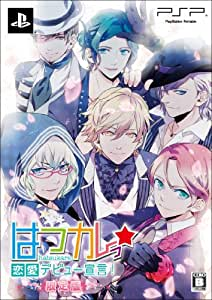 はつカレっ☆ 恋愛デビュー宣言!(初回限定版:特製冊子/ドラマCD同梱) - PSP