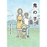 鬼の子 (2)