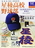 星稜高校野球部―「第3期黄金時代」の幕開け (B・B MOOK 1214 高校野球名門校シリーズ 10)