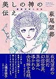 萩尾望都小説集「美しの神の伝え」&「ピアリス」