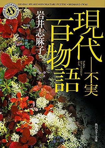 現代百物語 不実 (角川ホラー文庫)