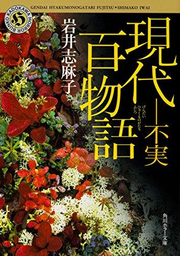 現代百物語 不実 (角川ホラー文庫)の詳細を見る