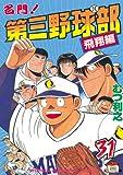 名門!第三野球部(31) 飛翔編 (週刊少年マガジンコミックス)