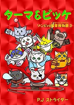 [PJ ストライダー]のターマ&ビッケ ゾンビvs猫冒険物語 3巻
