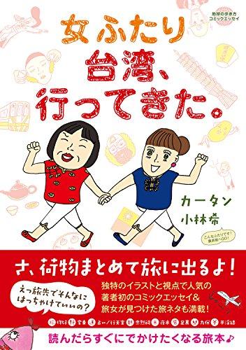 コミックエッセイ 女ふたり台湾、行ってきた。 (地球の歩き方BOOKS)