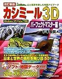 改訂新版 カシミール3Dパーフェクトマスター編 実業之日本社