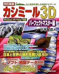 改訂新版 カシミール3Dパーフェクトマスター編