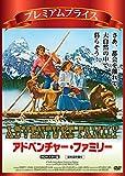 プレミアムプライス版 アドベンチャー・ファミリー HDマスター版《数量限定版》[DVD]