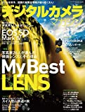 デジタルカメラマガジン 2016年11月号[雑誌]