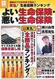よい生命保険・悪い生命保険 (別冊宝島) (別冊宝島 1720 ホーム)