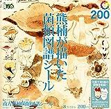 サイエンステクニカラー200 南方熊楠菌類図譜シール 全8種セット ガチャガチャ
