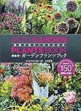 刺激的・ガーデンプランツブック (MUSASHI BOOKS) 画像