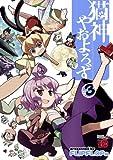 猫神やおよろず(3) (チャンピオンREDコミックス)