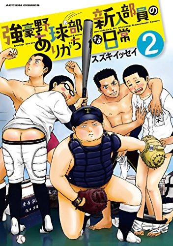 強豪野球部新入部員のありがちな日常 : 2 (アクションコミックス)