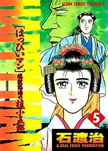 HAPPY MAN 爆裂怒濤の桂小五郎 5巻 表紙画像