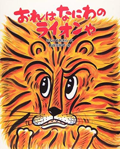 おれはなにわのライオンや (ぶんけい・絵本のひろば)の詳細を見る