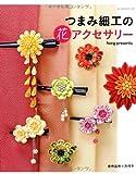つまみ細工の花アクセサリー―全作品作り方付き (レッスンシリーズ)