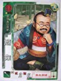 三国志大戦3 蜀009 C簡雍