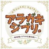 アラガキ ジブリ。-新垣勉ジブリの名曲を歌う- 画像