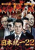 日本統一22[DVD]