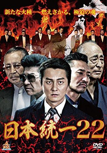 日本統一22 [DVD]