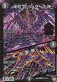 デュエルマスターズ 双極篇 卍月 ガ・リュザーク 卍 / 卍・獄・殺(マスタードラゴンレア) 逆襲のギャラクシー 卍・獄・殺!!(DMRP06)