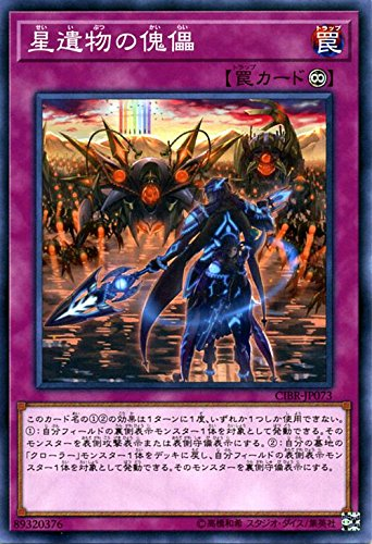 遊戯王/星遺物の傀儡(ノーマル)/サーキット・ブレイク
