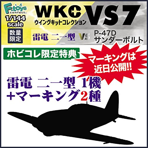 エフトイズ 1/144 ウイングキットコレクション VS7☆ホビコレ限定特典付き☆ 食玩・ガム(コレクション) FT603033