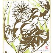 ドラゴンボール 色紙ART2 [14.伝説の超サイヤ人 ブロリー【シークレットデザインB/箔押しver.】](単品)