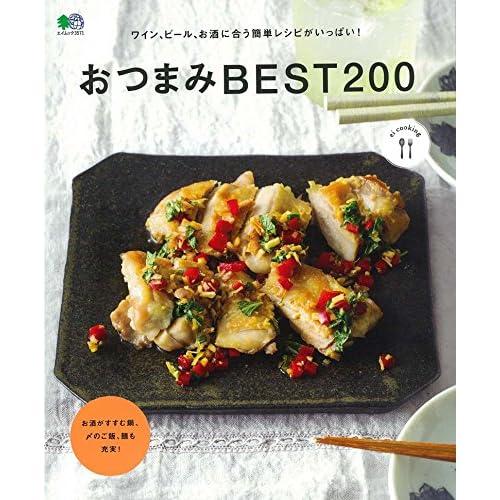 おつまみBEST200 (エイムック 3571 ei cooking)