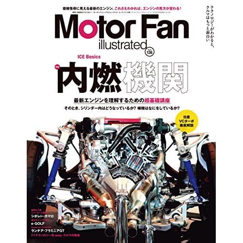 MOTOR FAN illustrated  Vol.136 (モーターファン別冊)