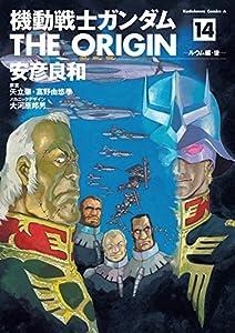 機動戦士ガンダム THE ORIGIN 14巻 表紙画像