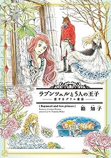 ラプンツェルと5人の王子~恋するグリム童話~ 新しい童話シリーズ (ウィングス・コミックス)