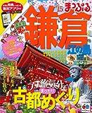 まっぷる 鎌倉 江の島 '15 (まっぷるマガジン)