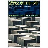 近代とホロコースト〔完全版〕 (ちくま学芸文庫)