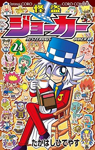 怪盗ジョーカー 24 (てんとう虫コロコロコミックス)