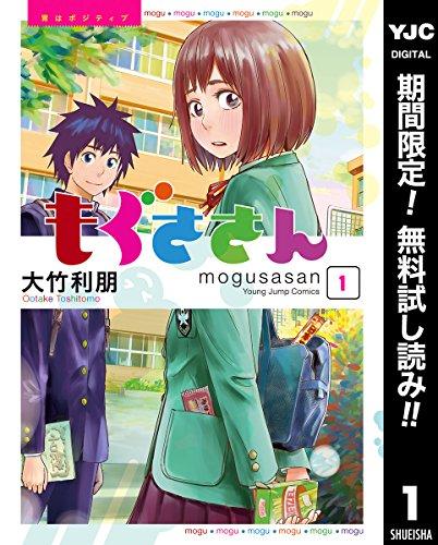 もぐささん【期間限定無料】 1 (ヤングジャンプコミックスDIGITAL)