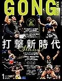 GONG(ゴング)格闘技 2015年1月号