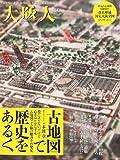 大阪人増刊 古地図で歴史をあるく 2012年 05月号 [雑誌]