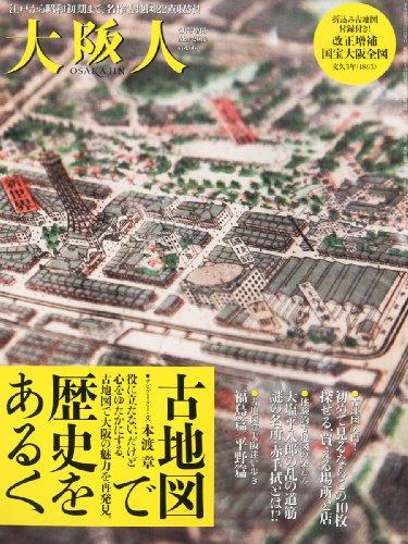 大阪人増刊 古地図で歴史をあるく 2012年 05月号 [雑誌]の詳細を見る