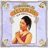 SP原盤再録による 江利チエミ ヒットアルバム Vol.1