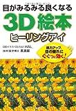 目がみるみる良くなる3D絵本 ヒーリングアイ―視力アップ、目の疲れにぐぐっと効く!