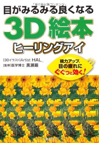 目がみるみる良くなる3D絵本 ヒーリングアイ—視力アップ、目の疲れにぐぐっと効く!