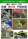 京都・隠れ里・宇治田原: 日本緑茶発祥の地・日本遺産探索